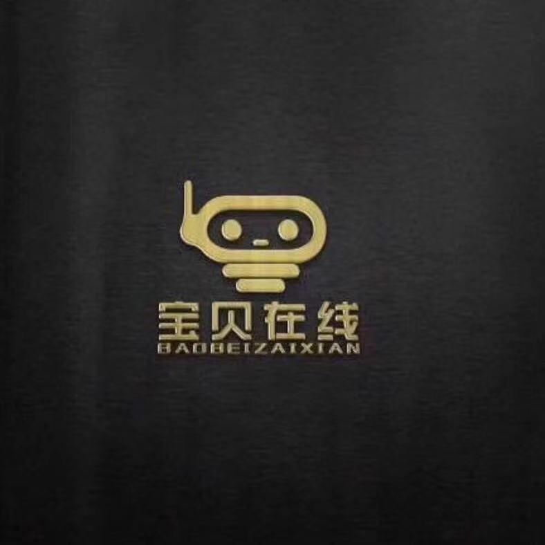 深圳市宝贝在线智能科技有限公司益阳分公司