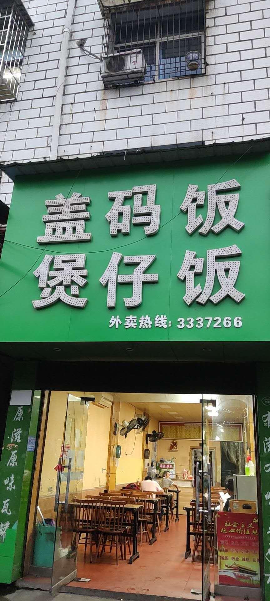 中联盖码饭店